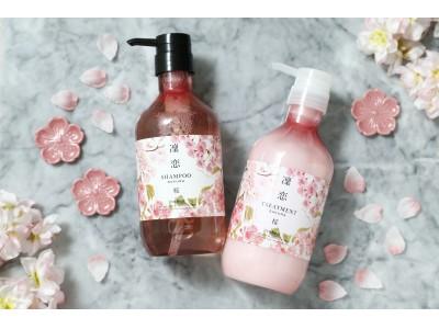★日本の美しい桜の季節を愛でる、4 種の桜エキス配合「リンレン サクラ」春季限定発売★