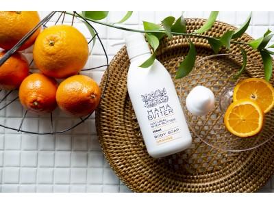 ★ママバターから、天然オレンジのエッセンシャルオイルが爽やかに香る「ボディソープ オレンジ」数量限定発売★