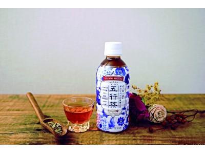 ★ベジキッチンから、中国古来思想「五行説」を基に、東洋と西洋のハーブをブレンドした「五行茶オリエンタルハーブティー 水[sui]」ペットボトル新発売★