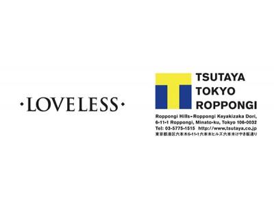 セレクトショップ 「LOVELESS」 初のPOP-UP STORE   6月1日(金)TSUTAYA TOKYO ROPPONGI に登場!