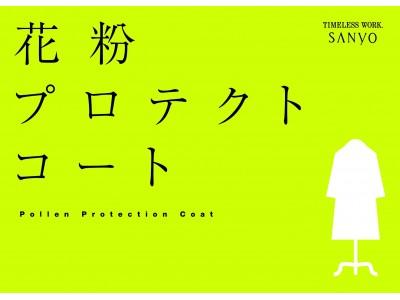 「花粉プロテクトコート」16型を新発売  婦人服・紳士服 7ブランド