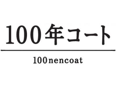 「100年コート」が二子玉川 蔦屋家電にてポップアップイベントを開催!