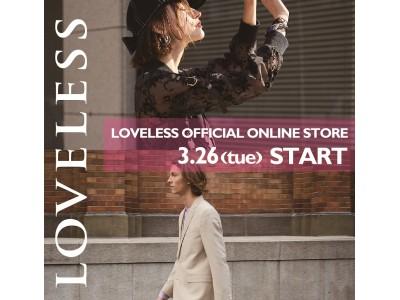 「LOVELESSオフィシャルオンラインストア」3月26日オープン。ブランドサイトとオンラインストアを統合