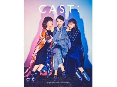 人生という物語を、演じるための服。新ブランド「CAST:」誕生 個性の異なる3人の女性像のファッションをワンブランドで表現