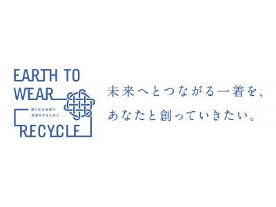 衣料を新しい資源にリサイクルする「EARTH TO WEAR RECYCLE」キャンペーンの実施について