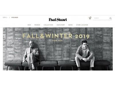 「ポール・スチュアート」ブランドサイトとオンラインストアを統合「Paul St…