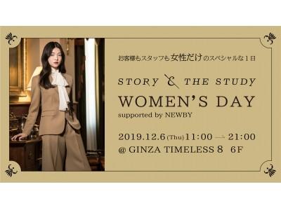 パーソナルオーダースーツブランド『STORY & THE STUDY』女性による女性のための1日限定イベント「Women's DAY」12/6(金)開催