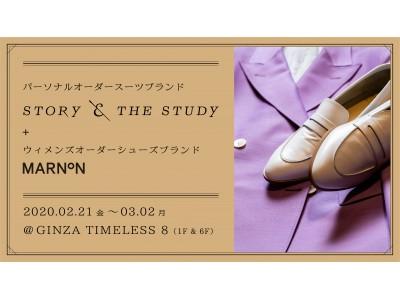 パーソナルオーダースーツブランドとウィメンズオーダーシューズブランドのコラボ『STORY & THE STUDY   MARNON』@GINZA TIMELESS 8 2/21(金)~3/2(月)開催