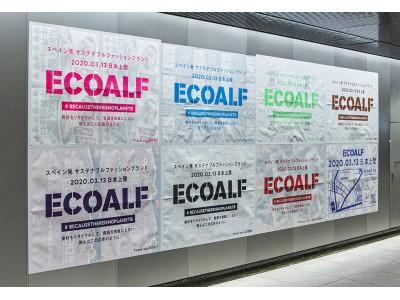 スペイン発サステナブルファッションブランド 「ECOALF」他社の広告をリサイクルした広告を渋谷駅に展開
