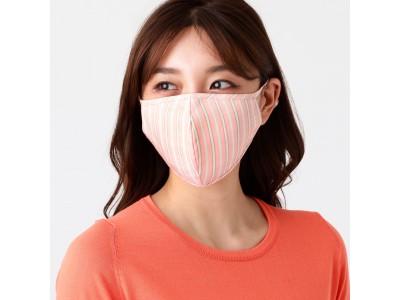 新たに9種類の色・柄が登場!「色や柄でコーディネートを楽しめるマスク」オリジナル布製マスク第3弾 7/16(木)EC限定発売