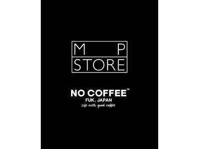 「MP STORE」(エムピー ストア)が「NO COFFEE」(ノーコーヒー)とのコラボPOP-UPを9月2日(水)から開催