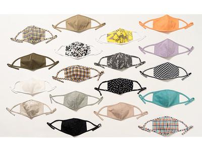 秋冬シーズンに向けて全25種類の色・柄が登場!「色や柄でコーディネートを楽しめるマスク」オリジナル布製マスク第4弾 9/15(火)EC限定発売