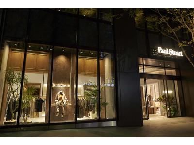 ブランドの世界観を表現するフラッグシップストアが外苑前に誕生「ポール・スチュアート 青山本店」11月7日(土)オープン