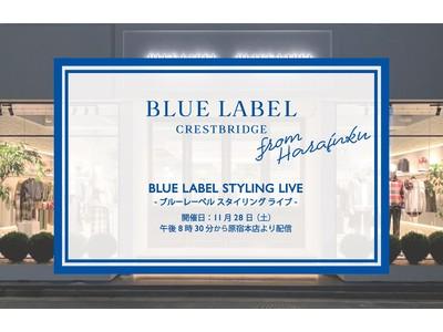 自宅と店舗を結ぶパーソナル接客型ライブ配信「ブルーレーベル スタイリングライブ」 11月28日(土)午後8時30分から生配信。ウィメンズブランド「BLUE LABEL CRESTBRIDGE」