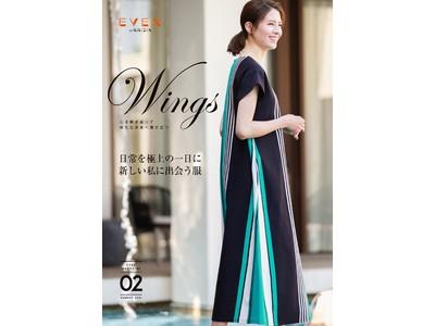 """電話注文できるファッションマガジン『Wings』第2弾 4/30(金)発行 。「エヴェックス バイ クリツィア」 """"買い物の選択肢を増やすこと"""" を目的としたマーケティング施策"""