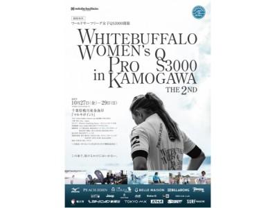 ランジェリーブランド ピーチ・ジョンが、『white buffalo women's pro QS3000 THE 2ND』の協賛企業として日本女子サーフィン界を盛り上げます。