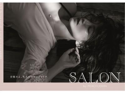 大人の女の魅力にドキッ!優木まおみがSALON by PEACH JOHNのランジェリーをまとう。