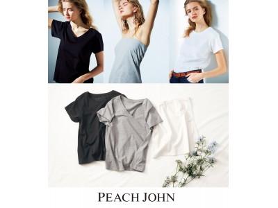 「Don't care(もう悩まない!)」PEACH JOHNが汗、シミ、色あせに強い、夏向け最強Tシャツを発売中。カラー別にお悩み解決機能を搭載。