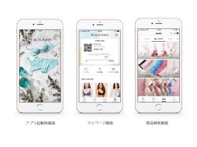 ピーチ・ジョンが公式アプリを全面リニューアル。快適なお買い物体験で顧客感動を目指す。