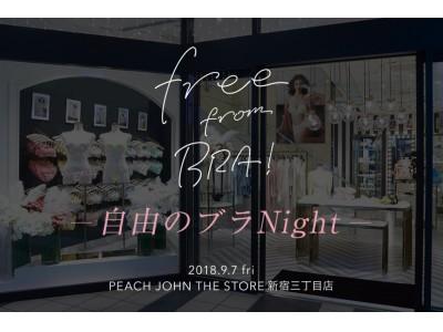 一夜限り、女性限定イベント!「隠れノンワイヤー女子」を卒業しよう!PEACH JOHN THE STORE新宿三丁目店のお店を出たら誰もがハッピィになれるイベントを9月7日(金)開催。