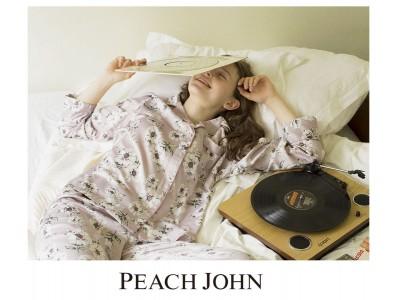 ルームウエアも衣替えして冬支度をはじめませんか?PEACH JOHNが新作ルームウエアコレクションを発売。身体の中からリフレッシュできるキャンペーンも!