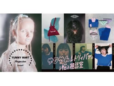ゆりやんレトリィバァが若者の悩みを解決!?『YUMMY MART MAGAZINE』 vol.8が12月1日(土)に発刊。クリスマス限定ノベルティやキャンペーンを開催。