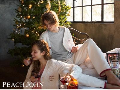 お家時間が長くなる冬こそルームウエアを貰うと嬉しい!PEACH JOHNのギフトサービスで大切な人へとびっきりのクリスマスプレゼントを贈ろう。