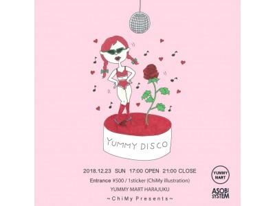 人気DJ、ChiMy主催!ランジェリーショップが1夜限りのディスコに!?『MUSIC×ART』が楽しめる「YUMMY DISCO」が12月23日(日)にYUMMY MARTにて開催。