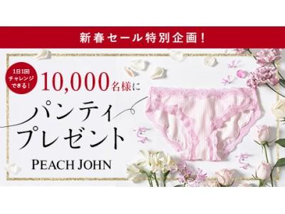 新春運試し!PEACH JOHNがパンティ1万枚を無料でプレゼント!スペシャル企画が満載の新春セールは必見