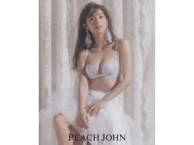 PEACH JOHNがまっさらな新生活にかけたホワイトコレクションを発売。昨年大ヒットした「自由のブラ」の新作も登場。女優の中村アンが新生活のお悩みにお答えする動画をインスタグラムで配信中。