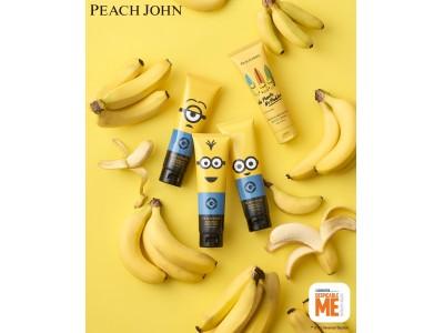 <4月30日より先行発売決定>PEACH JOHNのバスト&ヒップクリームが、大人気キャラクター『ミニオン』とコラボレーション。好物のバナナからインスパイアされた香りにもご注目。