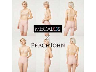 PEACH JOHNとスポーツジム「メガロス」が異例のコラボランジェリーを開発。筋肉や骨格の位置に着目した補整パンティを本日より先行発売開始。