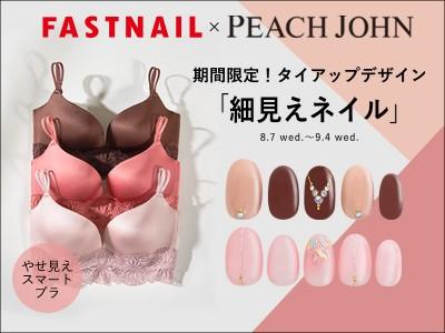 ブラジャーとネイルの異色コラボ!?「PEACH JOHN」×「ネイルサロンFASTNAIL」期間限定でオリジナルネイルを展開!