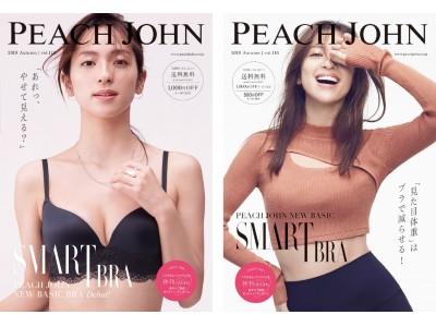 本日PEACH JOHNのカタログを発刊!休刊前最後の表紙を飾るのは中村アン。100秒間で1枚以上売れた※「見た目体重を減らす スマートブラ」を着用。