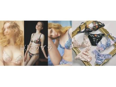 あの名画をブラに再現!芸術の秋を身近に感じられる「巨匠のブラ」が10月9日(水)発売。人気コスメブランドとのプレゼントキャンペーンも実施。