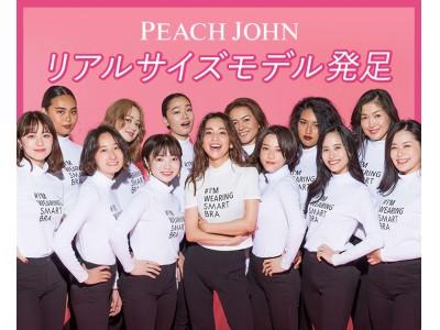 """PEACH JOHNが伝えるメッセージ「みんな違って美しい、多様性をポジティブに楽しもう」。600人以上の一般応募より選ばれた""""リアルサイズモデル""""を本日発足。"""