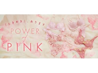 【Power of PINK】PEACH JOHN から ''花''と''ピンク''をテーマにした春の新作ブラシリーズが本日全ラインナップ解禁!