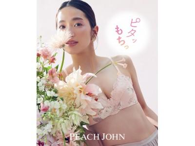 新感覚の気持ち良さとキレイ胸を両方叶えるPEACH JOHNのノンワイヤーブラ「いつでもジャストブラ」に花柄が新発売。