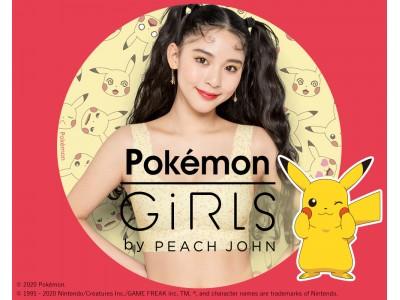 GiRLS by PEACH JOHNからポケモンコレクションが登場!5月7日(木)発売開始。