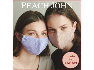 PEACH JOHNが1週間色違いで楽しめる!下着屋さんらしいレースを前面に施した「7Daysレースマスク」を9月16日(水)発売