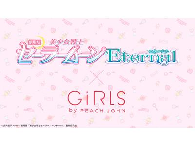 GiRLS by PEACH JOHNから劇場版「美少女戦士セーラームーンEternal」コラボが2021年1月末に発売決定!なりきりブラセットを含む商品ラインナップを公開。
