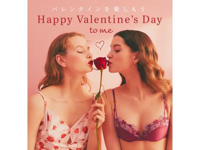 今年はわたしに贈るバレンタイン!PEACH JOHNからバレンタインコレクションが発売。