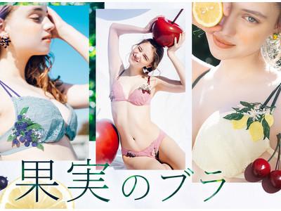 みずみずしいフルーツがブラに大変身!?PEACH JOHNからフレッシュ感溢れる「果実のブラ」がデビュー!