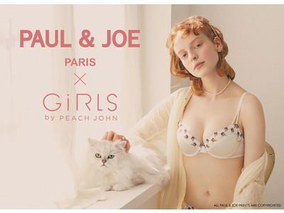 GiRLS by PEACH JOHNとPAUL & JOEのコラボレーションが決定!キュートな猫やお花モチーフの下着やインナーを5月発売。