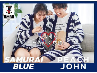 「家スタ」を楽しめる!PEACH JOHNからサッカー日本代表「SAMURAI BLUE」のオフィシャルライセンスグッズを5月6日(木)に発売!