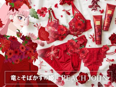 PEACH JOHNが、この夏話題の映画『竜とそばかすの姫』とのスペシャルコラボコレクションを本日発売!