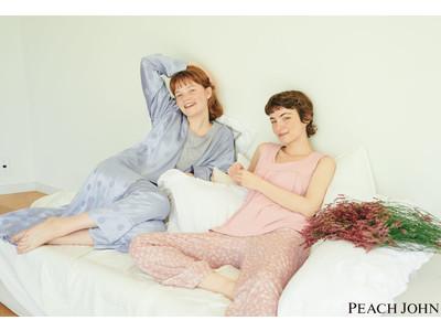 自由に自分らしくコーディネート!PEACH JOHNが夏から秋にかけて便利なルームウエア、ワンマイルウエアを発売。