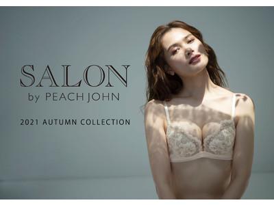 SALON by PEACH JOHN 秋の新作コレクション!人気の「大人の谷間」シリーズやルームウエアもラインナップ