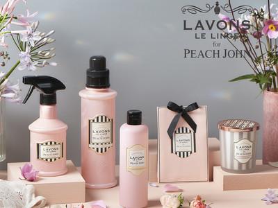 LAVONS×PEACH JOHNのコラボフレグランス「シークレットブロッサムの香り」より加湿器用フレグランスウォーターが公式通販サイト及び全国の店舗で販売開始。発売を記念してキャンペーンを実施!