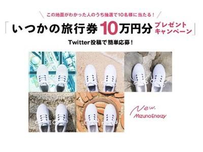 ウォーキングシューズ「ME-03」発売 試着気分が味わえる「いつかの旅行券10万円分プレゼント」キャンペーン実施中